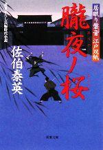 朧夜ノ桜居眠り磐音江戸双紙24双葉文庫さ-19-25