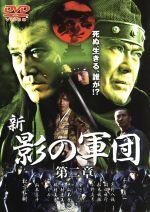 新 影の軍団 第二章(DVD)
