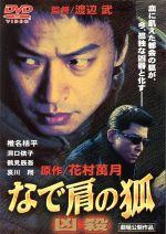 なで肩の狐 凶殺(DVD)