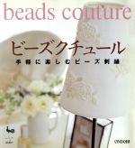 ビーズクチュール 手軽に楽しむビーズ刺繍(単行本)