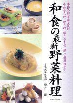 和食の最新野菜料理(単行本)