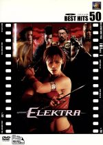 エレクトラ(DVD)