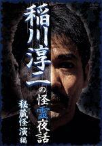 稲川淳二の怪霊夜話 秘蔵怪演編(DVD)