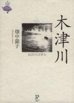 木津川(JP文庫1)(文庫)