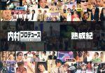 内村プロデュース~熟成紀(通常)(DVD)