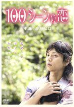 100シーンの恋(通常)(DVD)