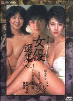 日活名作ロマンシリーズDVD-BOX 女優選集 Vol.1(通常)(DVD)