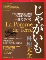 じゃがいも料理大全 フランス料理を支える野菜その無限の活用術が一冊で学べる(単行本)