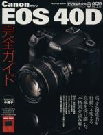 Canon EOS 40D完全ガイド(小冊子(EOS40D撮影便利帳)付)(単行本)