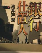 銀行仕置人(双葉文庫)(文庫)