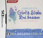 ときめきメモリアル Girl's Side 2nd Season(ゲーム)