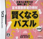 宮本算数教室の教材 賢くなるパズル DS版(ゲーム)