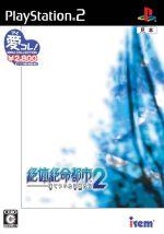 絶体絶命都市2 凍てついた記憶たち アイレムコレクション(ゲーム)