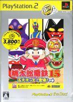 桃太郎電鉄15 五大ボンビー登場!の巻 PlayStation2 the BEST(ゲーム)