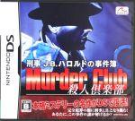 刑事J.B.ハロルドの事件簿 ~殺人倶楽部~(ゲーム)