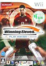 ウイニングイレブン プレーメーカー2008(ゲーム)