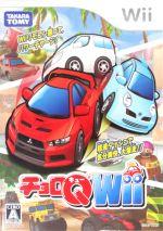 チョロQ Wii(ゲーム)