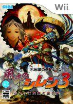 不思議のダンジョン 風来のシレン3 からくり屋敷の眠り姫(ゲーム)
