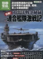 太平洋戦争秘録 壮絶!連合艦隊激戦記(単行本)