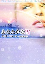 あたたかな雪(MIRA文庫)(文庫)