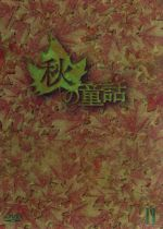 秋の童話 DVD-BOX Ⅱ(通常)(DVD)