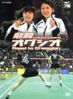 熱闘 オグシオ Road to Champion(通常)(DVD)