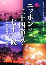 ニッポンの二十四節気・七十二候 写真・和歌・前線図でめぐる72の季節(単行本)