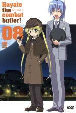 ハヤテのごとく! 08(通常)(DVD)