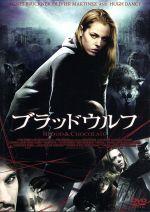ブラッドウルフ(通常)(DVD)