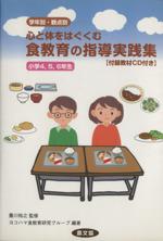 心と体をはぐくむ学年別・観点別食教育の指導実践集 小学4、5、6年生(CD1枚付)(単行本)