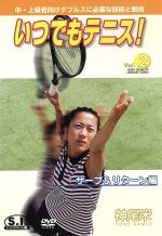 いつでもテニス! Vol.2 サーブ&リターン編(DVD)