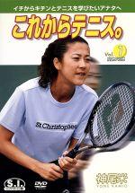 これからテニス! Vol.1(DVD)