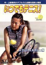 いつでもテニス! Vol.3 スマッシュ&ボレー編(DVD)
