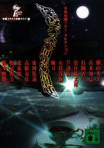 深夜バス78回転の問題 本格短編ベスト・セレクション(講談社文庫)(文庫)