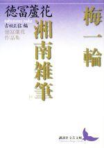 梅一輪・湘南雑筆徳冨蘆花作品集講談社文芸文庫