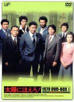 太陽にほえろ! 1979 DVD-BOX I(三方背BOX、ブックレット付)(通常)(DVD)