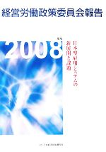 経営労働政策委員会報告-日本型雇用システムの新展開と課題(2008年版)(単行本)