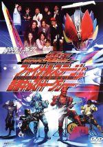 仮面ライダー電王 ファイナルステージ&番組キャストトークショー(通常)(DVD)