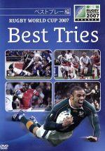 ラグビーワールドカップ2007 ベストプレー編(通常)(DVD)