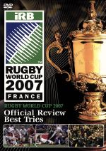 ラグビーワールドカップ2007 プレミアムBOX(通常)(DVD)