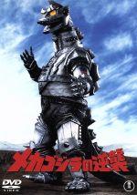 メカゴジラの逆襲(通常)(DVD)
