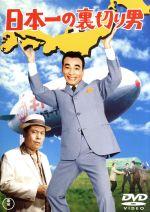 日本一の裏切り男(通常)(DVD)