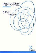 肉体の悪魔(光文社古典新訳文庫)(文庫)