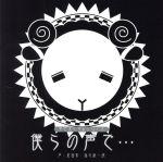 羊でおやすみシリーズVol.1「僕らの声で・・・」(通常)(CDA)