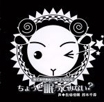 羊でおやすみシリーズ Vol.4「ちょっと眠ってみない?」(通常)(CDA)