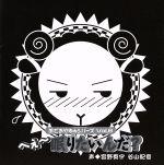 羊でおやすみシリーズ Vol.8「へぇ~眠りたいんだ?」(通常)(CDA)