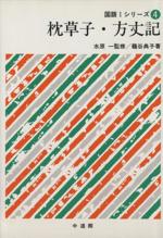 枕草子・方丈記(単行本)