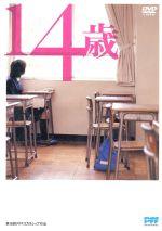 14歳(通常)(DVD)