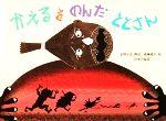 かえるをのんだととさん 日本の昔話(こどものとも絵本)(児童書)