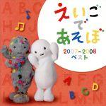 NHK えいごであそぼ 2007~2008 ベスト(通常)(CDA)